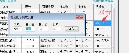 检验批示例数设置
